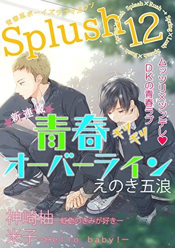 Splush vol.12 青春系ボーイズラブマガジン [雑誌]