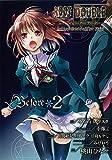 ルートダブル Before Crime*After Days √ Before(2)完 (ガンガンコミックスONLINE)