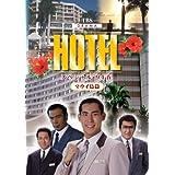 HOTELスペシャル'94春 ハワイ・マウイ島篇 [DVD]