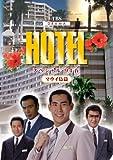 HOTELスペシャル'94春 ハワイ・マウイ島篇 [DVD] 画像