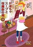 かぼちゃスープと収穫祭の男 (コージーブックス)