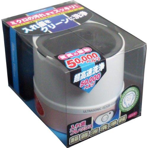 超音波入れ歯洗浄器 ピンク 1個