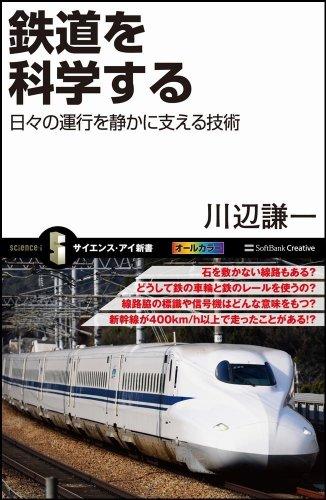 鉄道を科学する 日々の運行を静かに支える技術 (サイエンス・アイ新書)の詳細を見る