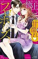 極上カレシの甘濡れ♥プロポーズ (ぶんか社コミックス Sgirl Selection)