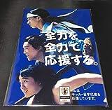 非売品 A4 クリアファイル au 三太郎 桐谷健太 濱田岳 松田翔太 サッカー日本代表応援 JFA