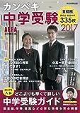 カンペキ中学受験 2017 (AERA進学BOOK)