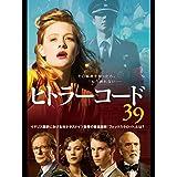 ヒトラーコード39(字幕版)