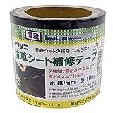 岩谷マテリアル 防草シート補修テープ 黒 80mm×10m