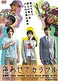 色あせてカラフル[DVD]