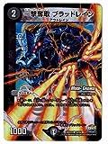 デュエルマスターズ/輝けデュエミー賞パック/DMX-24/43/C/一撃奪取 ブラッドレイン