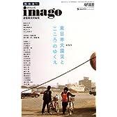 現代思想2011年9月臨時増刊号 総特集=緊急復刊 imago 東日本大震災と〈こころ〉のゆくえ