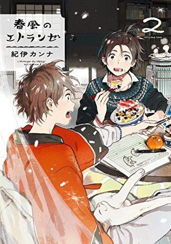 春風のエトランゼ 2 (onBLUEコミックス)の詳細を見る
