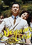 草の上の昼食 ジャン・ルノワール HDマスター DVD