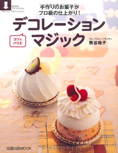 デコレーションマジック―手作りのお菓子がプロ級の仕上がり! (旭屋出版MOOK おうちでプチ・パティシェ)の詳細を見る