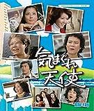 昭和の名作ライブラリー 第50集 気まぐれ天使 Blu-ray[Blu-ray/ブルーレイ]