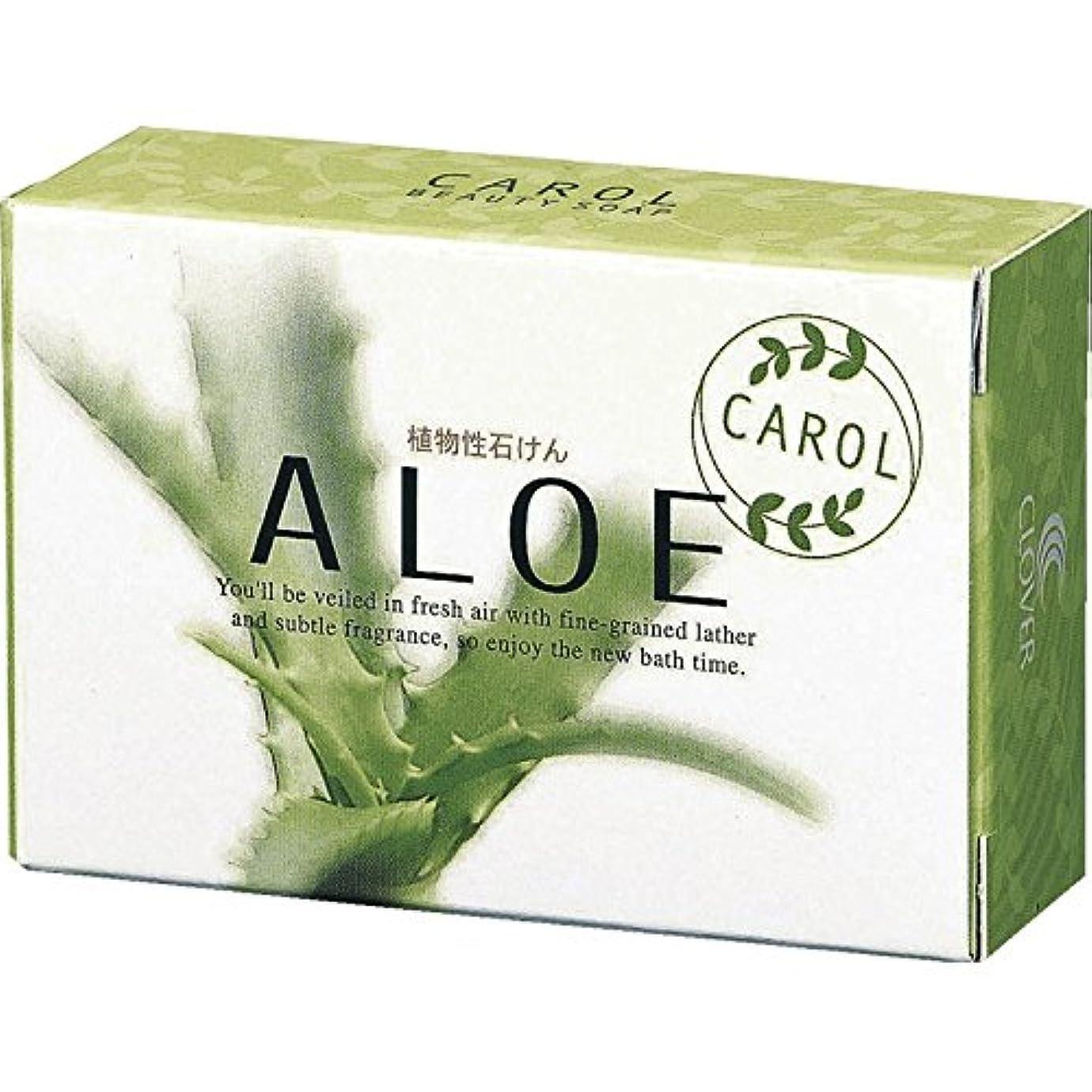パッケージの面では共同選択キャロルアロエソープ 【固形 せっけん 石けん お風呂 きれい いい香り 保湿 全身 ベビー モイスチャー アロエ成分 良い香り 汚れを落とす 80】