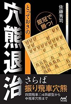 [佐藤 秀司]のとっておきの穴熊退治 (マイナビ将棋BOOKS)