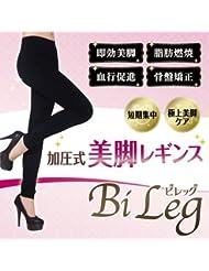 【送料無料3個セット】Bi Leg-ビレッグ-