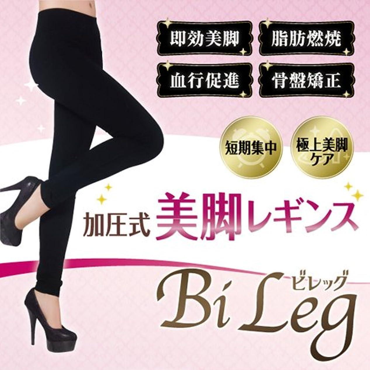 【送料無料3個セット】ビレッグ(Bi Leg) 着圧レギンス 着圧タイツ 骨盤矯正 美脚 脚痩せ