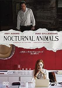 ノクターナル・アニマルズ/夜の獣たち [DVD]