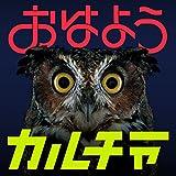 【メーカー特典あり】おはようカルチャー(CD+DVD)(初回限定盤)(B2ポスター付)