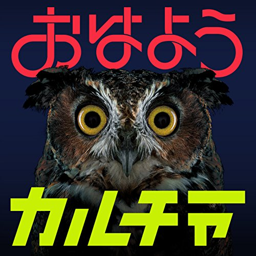 [画像:【早期購入特典あり】おはようカルチャー(CD+DVD)(初回限定盤)(B2ポスター付)]