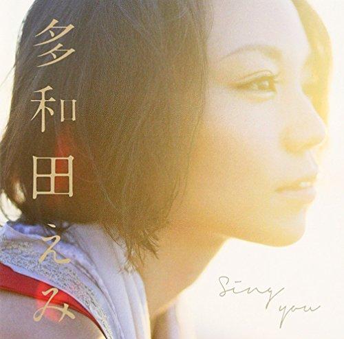 Sing you(初回生産限定盤)(DVD付)
