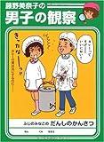 藤野美奈子の男子の観察 (MF文庫ダ・ヴィンチ)