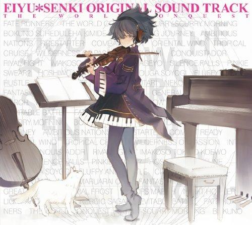 英雄*戦姫 オリジナルサウンドトラック