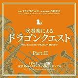 吹奏楽による「ドラゴンクエスト」PartII
