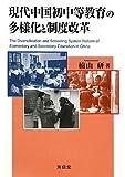 現代中国初中等教育の多様化と制度改革 画像