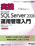 実践MS SQL SERVER 2008 運用管理入門 (マイクロソフト公式解説書)