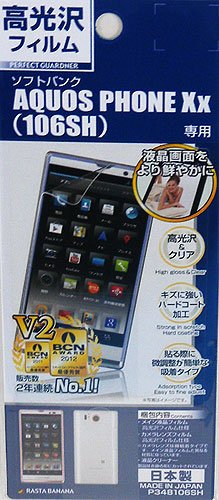 ラスタバナナ ソフトバンク  液晶保護シート P348106SH AQUOS PHONE Xx 106SH パーフェクトガードナー 高光沢 フィルム  スマートフォン