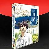 三浦春馬DVD日本のテレビドラマ「三浦春馬ムービーコレクション」恋言いたいこと10 DVD-BOX