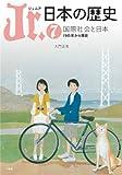 ジュニア 日本の歴史 7