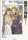 魔界の神殿1 -運命の予言- (ハヤカワ文庫FT   真実の剣第4部)