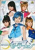 美少女戦士セーラームーン(2) [DVD]