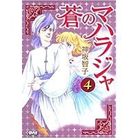 蒼のマハラジャ 4 (ホーム社漫画文庫)