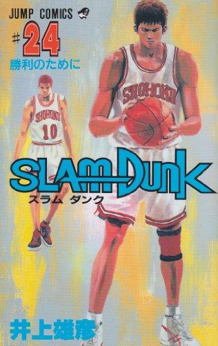 スラムダンク (24) (ジャンプ・コミックス)