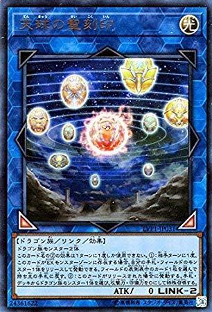 遊戯王/天球の聖刻印(ウルトラレア)/LINK VRAINS PACK