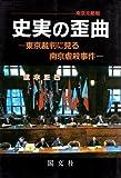 史実の歪曲―東京裁判に見る南京虐殺事件 南京攻略戦 画像