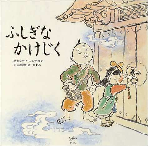 ふしぎなかけじく (韓国の絵本10選)の詳細を見る