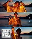 杉野遥亮 ファースト 写真集 『 あくび 』