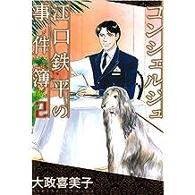 コンシェルジュ江口鉄平の事件簿 2巻