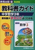 905中学数学3年―教育出版版 (教科書ガイド)