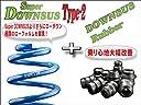 【エスぺリア】 ESPELIR MH23S ワゴンRスティングレー(2WD)用スーパーダウンサスType2 バンプラバー