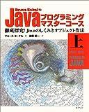 Bruce EckelのJavaプログラミングマスターコース―徹底探究!Javaのしくみとオブジェクト作法〈上〉