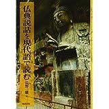 仏典説話を現代語で読む