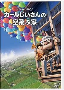 カールじいさんの空飛ぶ家 (期間限定) [DVD]