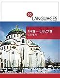 日本語 - セルビア語 初心者用: 2ヶ国語対応